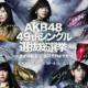 【芸能】AKB48 49thシングル選抜総選挙を予想!1位は荻野由佳がくるでしょ!