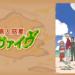 【アニメ】無人惑星サヴァイヴ15周年!2018年Blu-rayBOX化くるでしょ!