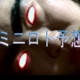 【宝くじ】第0956回ミニロト当選番号予想!この番号がくるでしょ!【火曜日抽選】