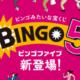 【宝くじ】第54回ビンゴ5当選番号予想!この番号がくるでしょ!【水曜日抽選】