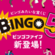 【宝くじ】第61回ビンゴ5当選番号予想!この番号がくるでしょ!【水曜日抽選】